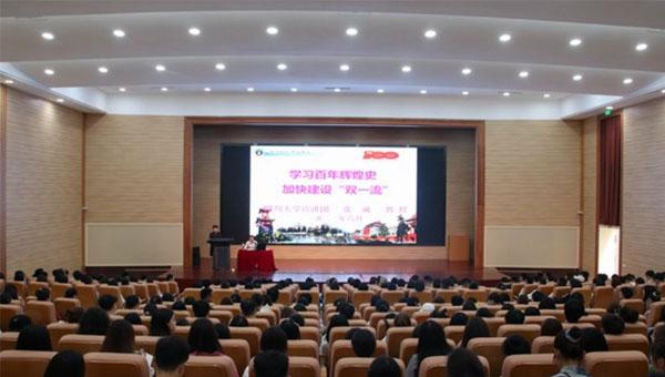 四川大学锦江学院举行党史学习教育宣讲报告会