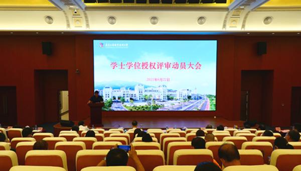 广东工商职业技术大学召开学士学位授权评估动员大会