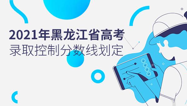 2021年黑龙江省高考录取控制分数线划定