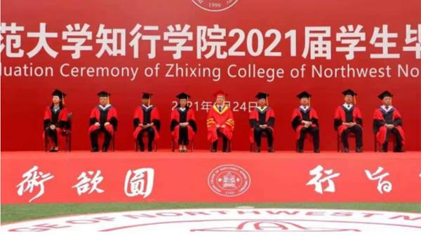 西北师范大学知行学院隆重举行2021届学生毕业典礼