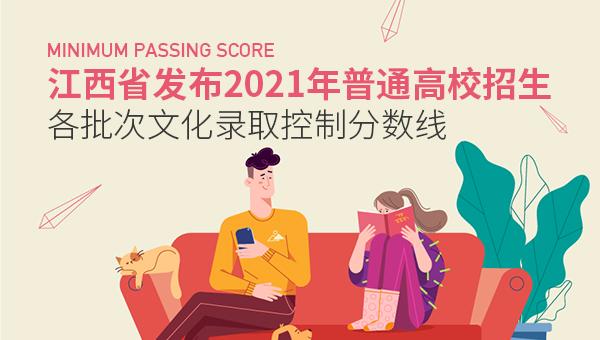 江西省发布2021年普通高校招生各批次文化录取控制分数线