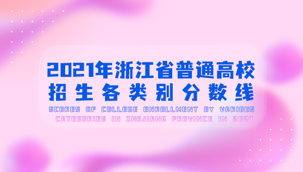 2021年浙江省普通高校招生各类别分数线