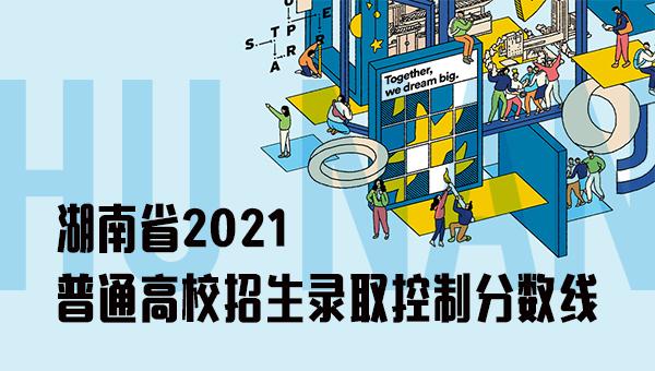 湖南省2021普通高校招生录取控制分数线