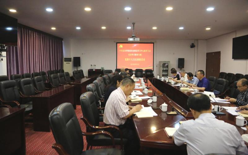 宜宾学院党委理论学习中心组专题学习研讨党的十八大以来的历史