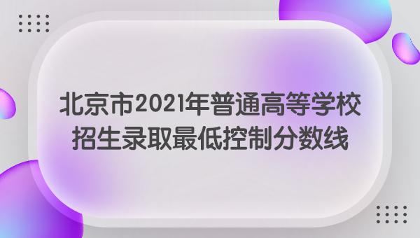 北京市2021年普通高等学校招生录取最低控制分数线