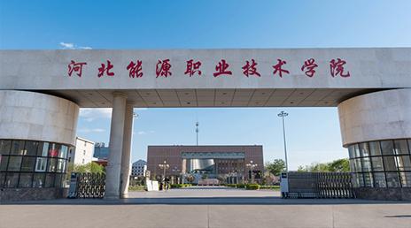 河北能源职业技术学院歌唱《岁月征程》,庆祝建党百年