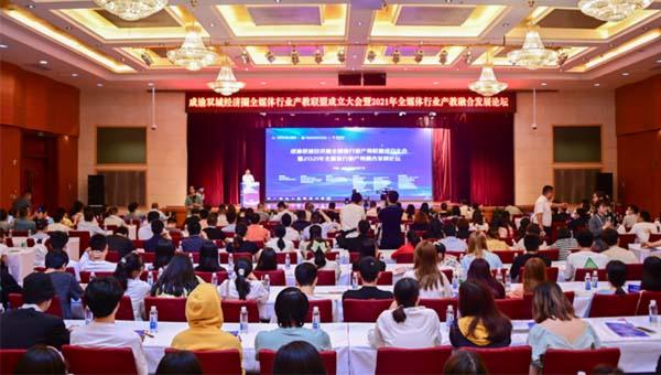 重庆建筑科技职业学院召开成渝双城经济圈全媒体行业产教联盟成立大会暨2021年全媒体行业产教融合发展论坛