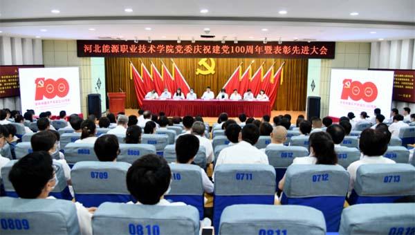 河北能源职业技术学院党委举行庆祝建党100周年暨表彰先进大会