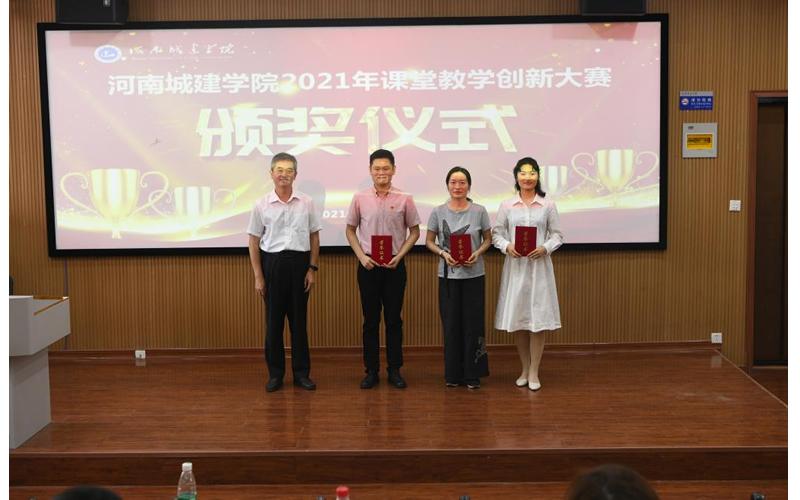 河南城建学院成功举办2021年课堂教学创新大赛
