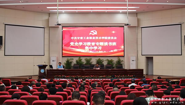 甘肃工业职业技术学院举行党史学习教育专题读书班第五讲暨结业仪式