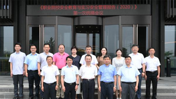 江苏海事职业技术学院学生与安全教育工作委员会召开《职业院校安全教育与实习安全管理报告(2020)》第一次统稿会议