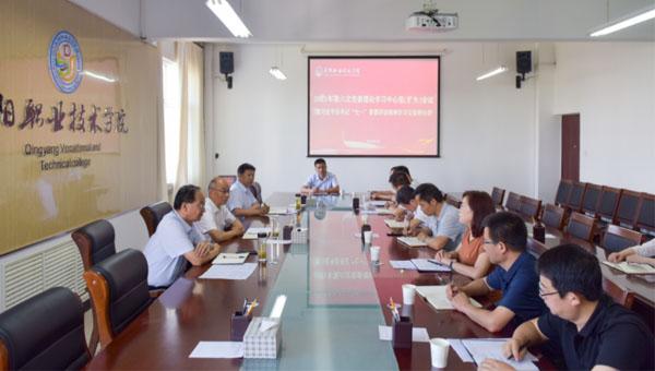 庆阳职业技术学院召开2021年第六次党委理论学习中心组(扩大)学习会议暨交流研讨会