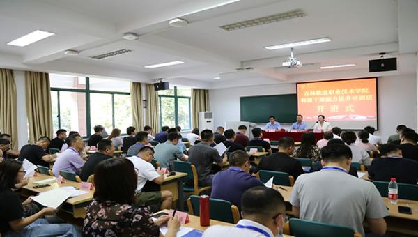 吉林铁道职业技术学院组织科级干部赴浙江大学培训学习