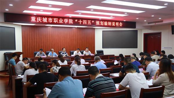 """重庆城市职业学院召开""""十四五""""规划编制说明会、讨论会"""