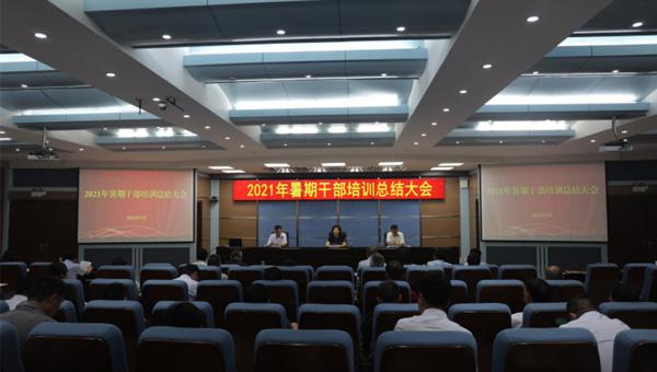 黄河水利职业技术学院召开2021年暑期干部培训总结大会