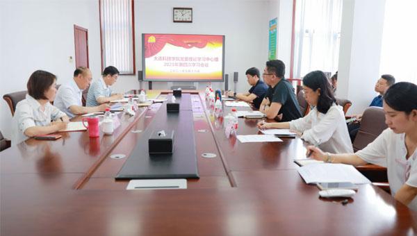 大连科技学院召开党委理论学习中心组 2021年第四次学习会议