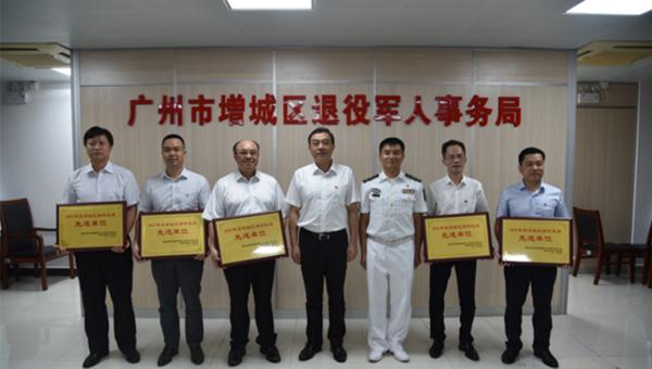 广州珠江职业技术学院荣获2021年度增城区拥军优属先进单位荣誉称号