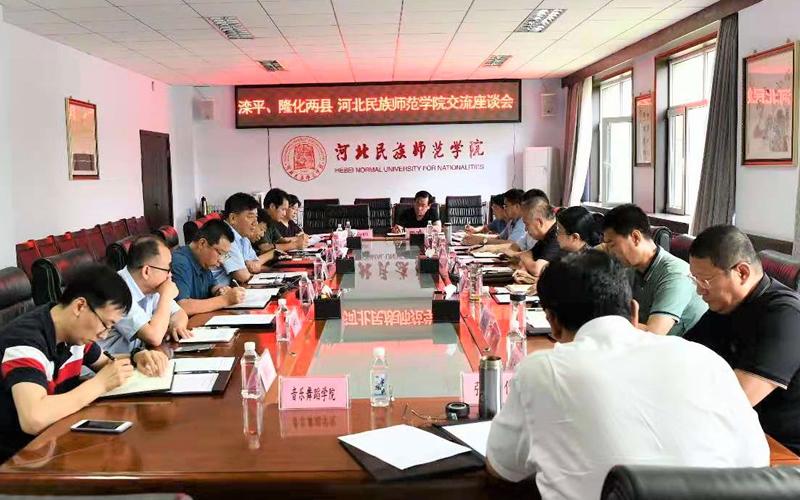 """滦平隆化与河北民族师范学院就""""少数民族自治县现场办公""""开展座谈"""