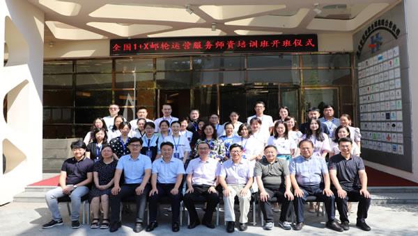 青岛酒店管理职业技术学院举办1+X邮轮运营服务职业技能等级证书师资培训班