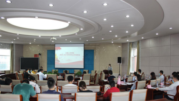 长春人文学院学生处组织召开2020-2021学年学生工作述职会