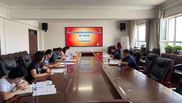 吉林交通职业技术学院党委换届筹备工作领导小组办公室召开第一次会议