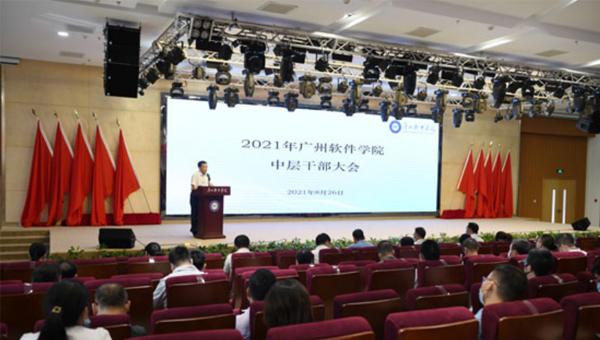 广州软件学院召开全校中层干部大会