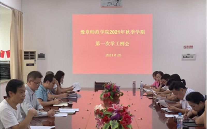 豫章师范学院召开新学年首次学工例会 部署开学准备工作