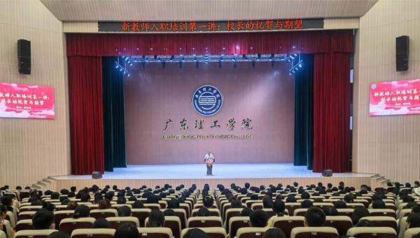 广东理工学院新教师入职培训第一课:校长的祝贺与期望