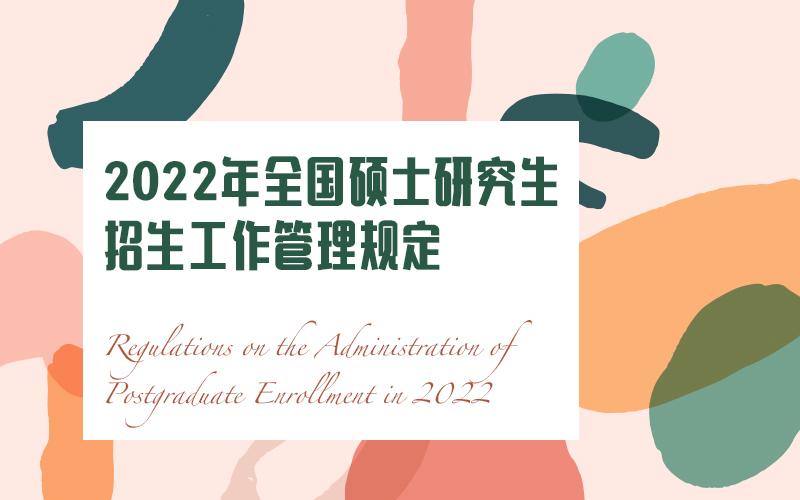 2022年全国硕士研究生招生工作管理规定