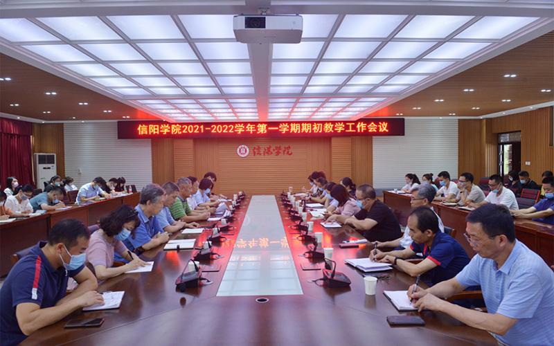 信阳学院召开2021-2022学年第一学期期初教学工作会