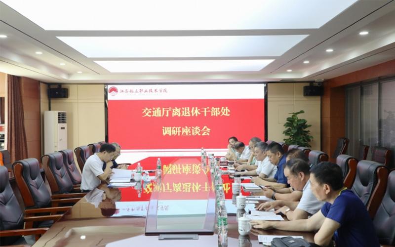江苏省交通运输厅离退休干部处到江苏航运职业技术学院调研