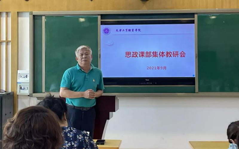 天津工业职业学院领导参加思政课部集体教研会