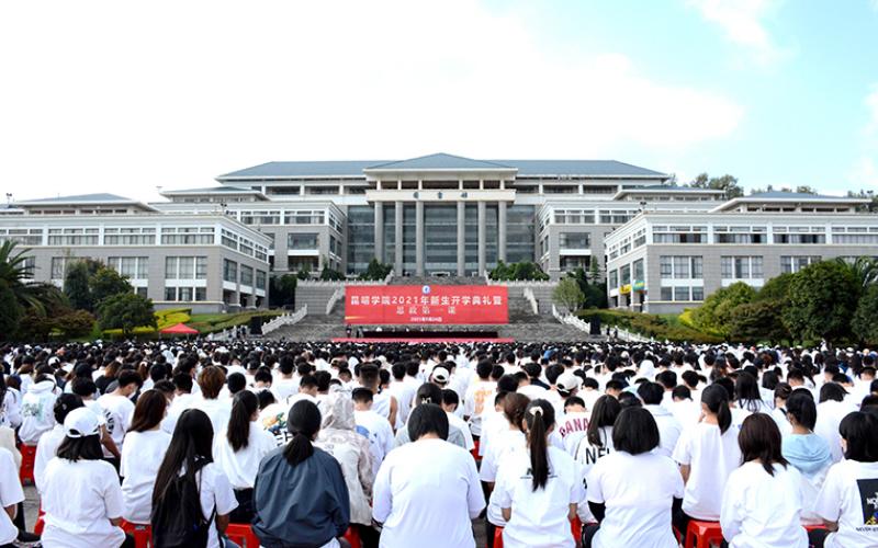 昆明学院举行2021年新生开学典礼暨思政第一课