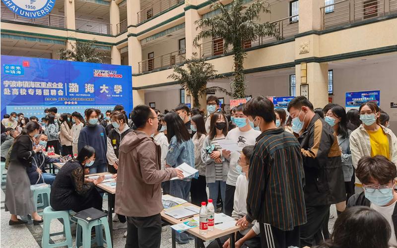 渤海大学举办宁波镇海区重点企业专场招聘会暨校地合作签约仪式