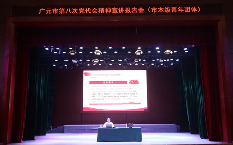 广元市团市委书记慕生禄到川北幼儿师范高等专科学校专题宣讲市第八次党代会精神
