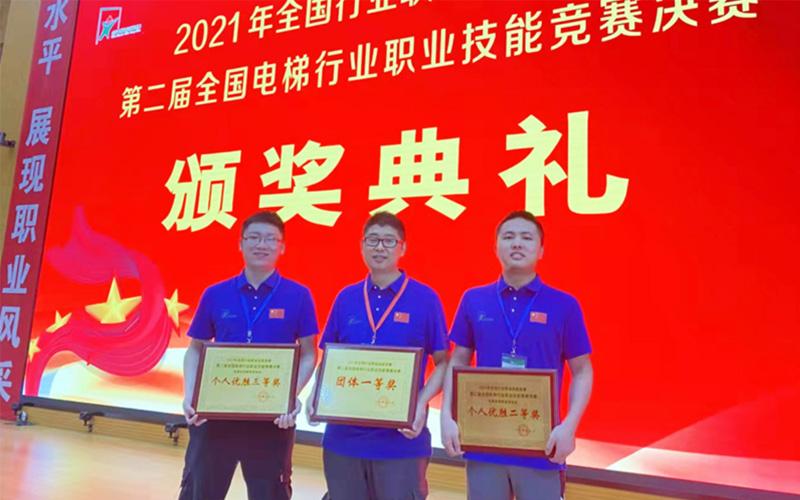 重庆能源职业学院荣获全国电梯技能竞赛学生组二、三等奖