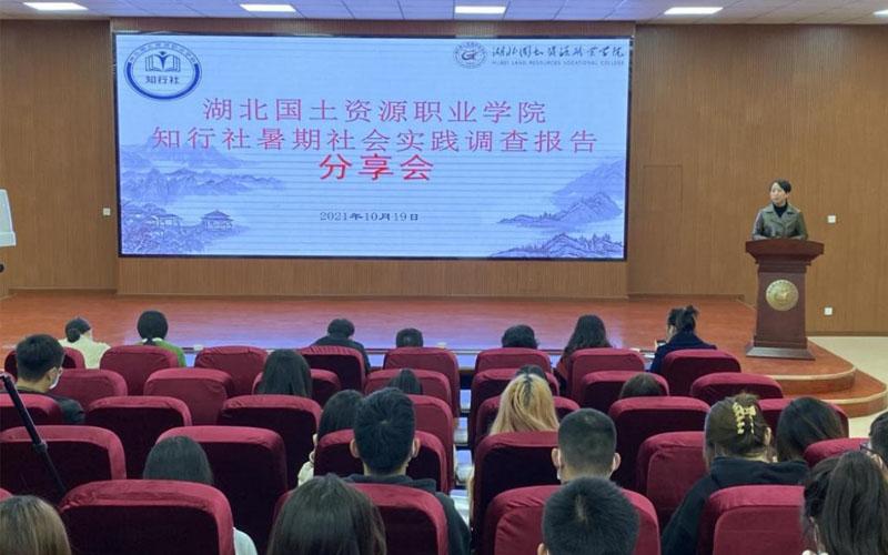 湖北国土资源职业学院知行社举行暑期社会实践调查报告分享会